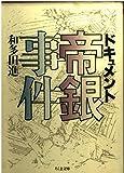 ドキュメント帝銀事件 (ちくま文庫)