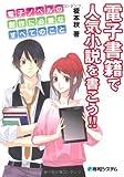 電子書籍で人気小説を書こう!!
