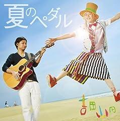 吉田山田「夏のペダル」の歌詞を収録したCDジャケット画像