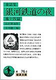 童話集 銀河鉄道の夜 他十四篇 (岩波文庫)