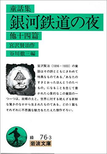 童話集 銀河鉄道の夜 他十四篇 (岩波文庫)の詳細を見る
