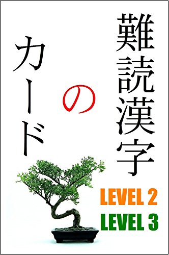 難読漢字のカード [LEVEL2・LEVEL3]
