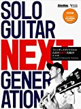 SOLO GUITAR NEXT GENERATION フィンガースタイリストのための新世代名曲20 (CD付) 画像