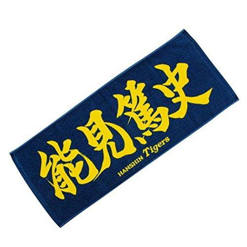 ミズノ 応援プリントフェイスタオル (書道家) [14)能見] 阪神タイガース 12JRXT1914 ブルー