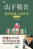 山下敬吾の現代囲碁の教科書 布石編 (囲碁人ブックス)