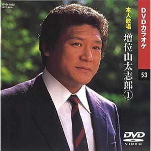 増位山太志郎 (カラオケDVD/本人歌唱)