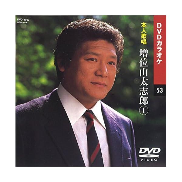 増位山太志郎 (カラオケDVD/本人歌唱)の商品画像