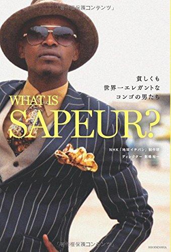 軍靴よりブランド靴 『WHAT IS SAPEUR ? 貧しくも世界一エレガントなコンゴの男たち』