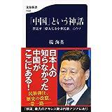 「中国」という神話 習近平「偉大なる中華民族」のウソ (文春新書)