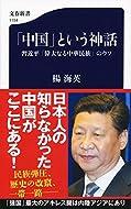 楊 海英 (著)新品: ¥ 950ポイント:29pt (3%)7点の新品/中古品を見る:¥ 950より