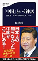 楊 海英 (著)新品: ¥ 950ポイント:29pt (3%)4点の新品/中古品を見る:¥ 950より