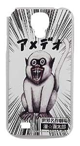 グルマンディーズ 世界名作劇場×漫☆画太郎 GALAXY S4 シェルジャケットアメデオ GTR-02AM