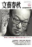 文藝春秋増刊 吉村昭が伝えたかったこと 2011年 09月号 [雑誌] 画像