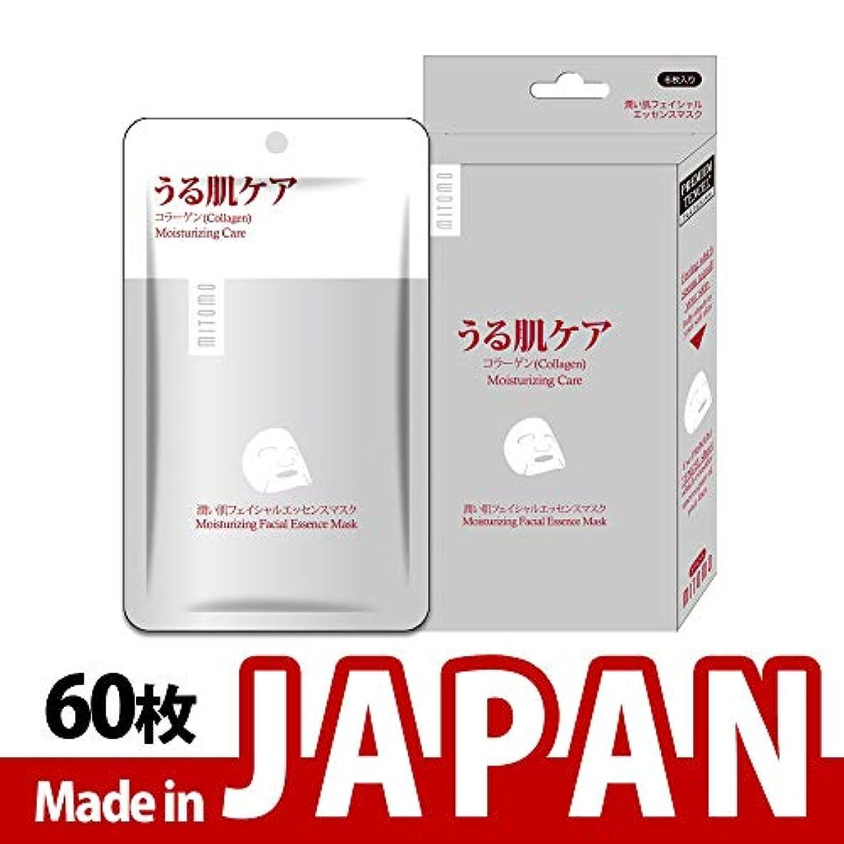 差別的致死安心【HS002-A-1】MITOMO日本製シートマスク/6枚入り/60枚/美容液/マスクパック/送料無料