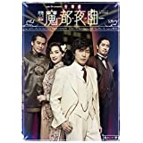 cube 20th presents 音楽劇『魔都夜曲』 [DVD]