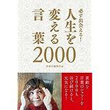 Amazon.co.jp: 必ず出会える!人生を変える言葉2000 eBook: 西東社編集部: Kindleストア