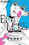 Bite Maker ~王様のΩ~ (3) (フラワーコミックス)