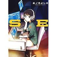 SE 2 (ジェッツコミックス)