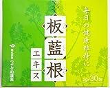 ウチダの板藍根エキス 2g×30包