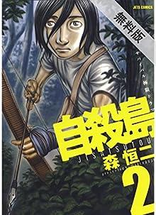 自殺島【期間限定無料版】 2 (ジェッツコミックス)