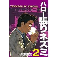 ハロー張りネズミ(2) (ヤングマガジンコミックス)