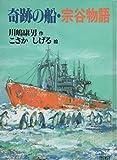 奇跡の船・宗谷物語