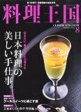 料理王国 2011年 08月号 [雑誌] 画像