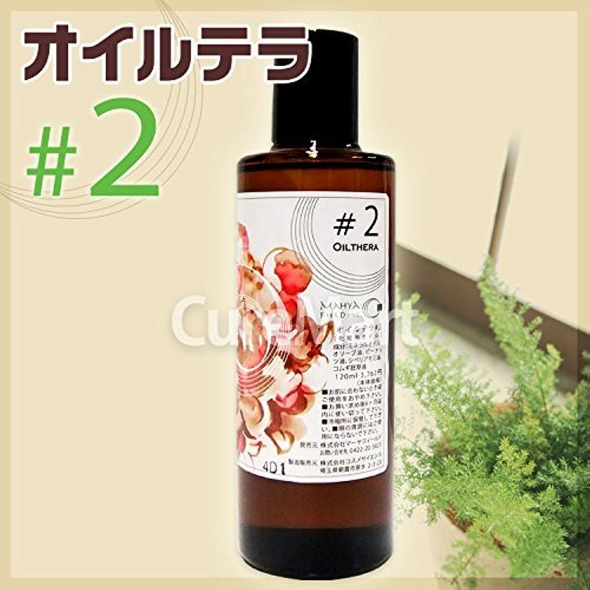 香ばしい静かなモザイクオイルテラ2番 (オイルテラ?2)