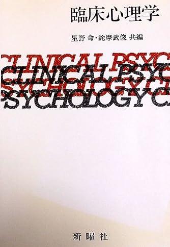臨床心理学