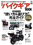 最新バイクギアBOOK (エイムック 1923)