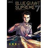 BLUE GIANT SUPREME (7) (ビッグコミックススペシャル)