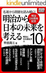 [明治150周年記念] 名著から問題を読み解く! 明治から日本の未来を考える 10巻 表紙画像