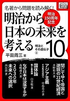 [平田 周三]の[明治150周年記念] 名著から問題を読み解く! 明治から日本の未来を考える (10) 明治とその遺伝子[2] (impress QuickBooks)