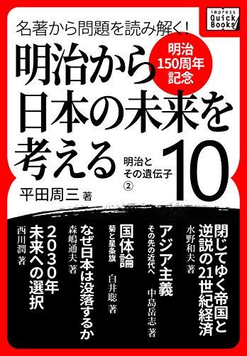 [画像:[明治150周年記念] 名著から問題を読み解く! 明治から日本の未来を考える (10) 明治とその遺伝子[2] (impress QuickBooks)]