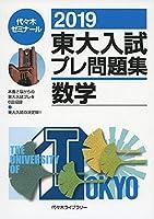 東大入試プレ問題集数学 2019