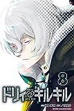 ドリィ キルキル(8) (マンガボックスコミックス)