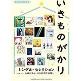 ピアノソロ いきものがかり シングル・セレクション SAKURA ~ GOLDEN GIRL