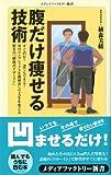 腹だけ痩せる技術 (メディアファクトリー新書)