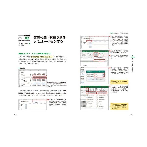 Excel 最強の教科書[完全版]――すぐに...の紹介画像17
