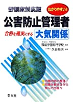 わかりやすい!  公害防止管理者 大気関係 (国家・資格シリーズ 193)