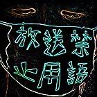 放送禁止用語(karaoke)