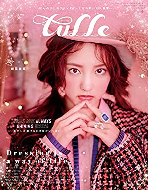 tulle(4) 2019年2月号 [雑誌]: EYESCREAM(アイスクリーム)