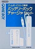 BEAMS ゲームボーイシリーズ専用 バッテリーパックチャージャセット