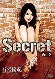 石堂優紀/Secret vol.2 [DVD]