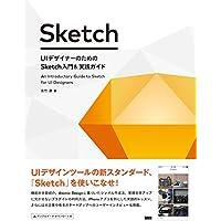 UIデザイナーのための Sketch入門&実践ガイド