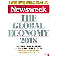 週刊ニューズウィーク日本版 「特集:THE GLOBAL ECONOMY 2018 〈2018年1月16日号〉 [雑誌]