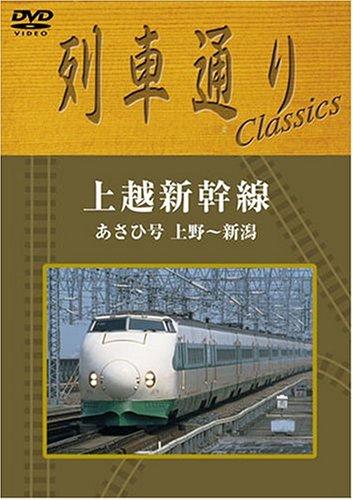 列車通り Classics 上越新幹線 上野~新潟 あさひ号 [DVD]