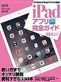 iPadアプリ完全ガイド (超トリセツ)