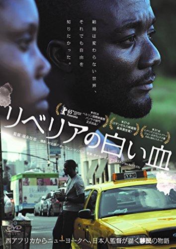 リベリアの白い血 [DVD]
