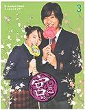 宮~Love in Palace フィルムコミック (3) 画像